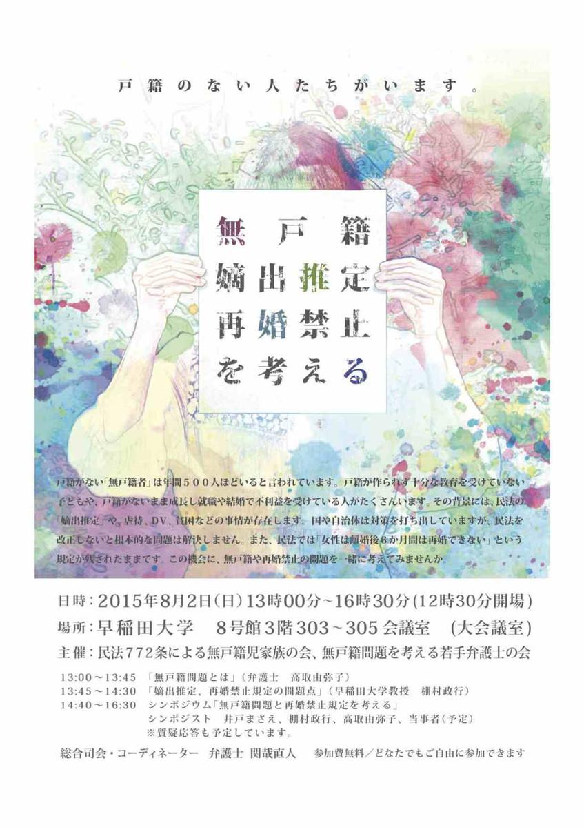 Mukoseki_poster_cmyk